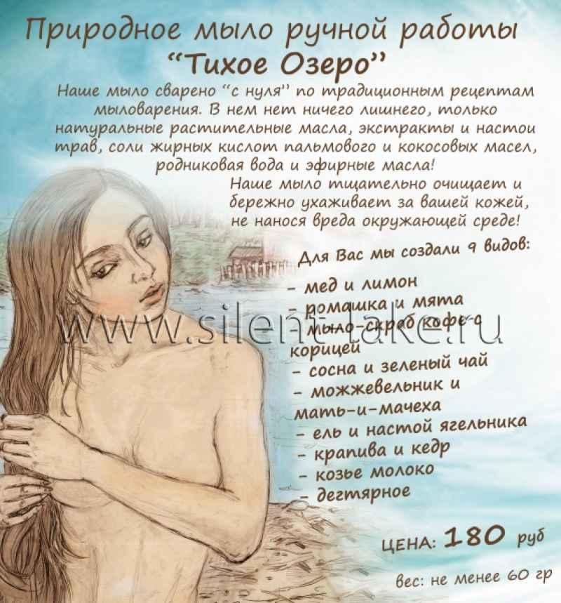 Природное мыло «Тихое озеро»